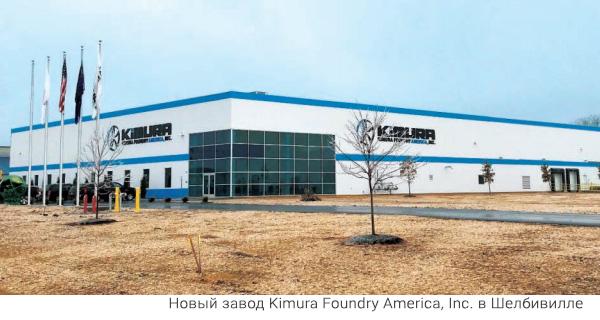 Новый завод Kimura Foundry America, Inc. в Шелбивилле