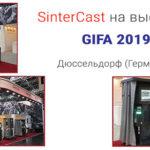 SinterCast представляет новые технологии на всемирной литейной выставке GIFA