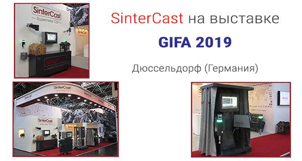 SinterCast на выставке GIFA-2019