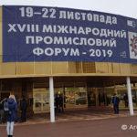 Завод «Экопромлит» и компания Мелт на Международном промышленном фруме 2019