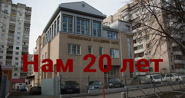 Инженерной компании САС - 20 лет
