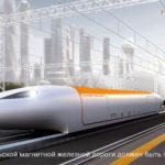 Hyper Poland собирает деньги на скоростной поезд