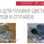 Инженерная компания САС выпустила каталог поставляемых флюсов