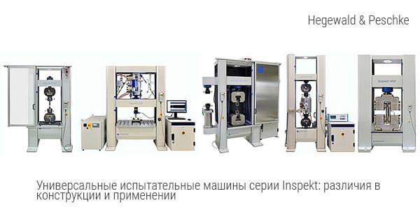 Универсальные испытательные машины серии Inspekt